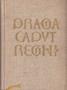 Název : Dějiny Prahy - vazba